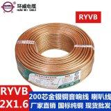 供应金银铜音箱线200芯铜丝音箱线 RYVB 2X1.6音箱线 环保音箱线