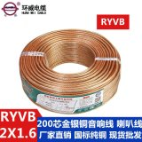 供應金銀銅音箱線200芯銅絲音箱線 RYVB 2X1.6音箱線 環保音箱線