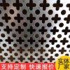 冲孔板价格 304不锈钢冲孔网 洛阳洞洞筛板 厂价定做镀锌板滤网
