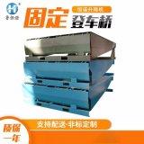 定製銷售固定式液壓集裝箱登車橋 斜坡裝車平臺液壓式固定登車橋