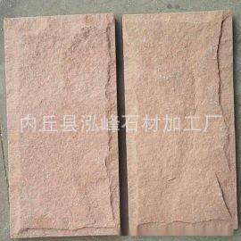 天然粉红色板岩 粉砂岩文化石 蘑菇石外墙砖