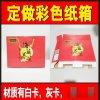 瓦楞纸盒彩色禮品盒包装盒