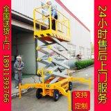 车载铝合金式升降机液压车升降平台升降式车载机升降汽车升降汽车
