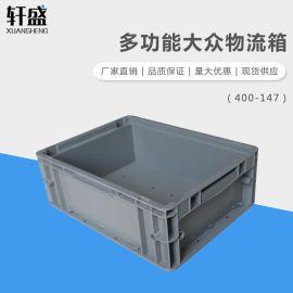 轩盛,400-147大众物流箱,大众汽配专用工具箱