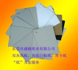 供应**双灰纸板250G-5000GSM