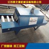 鋁型材熱縮包裝機 塑鋼 圓管縮膜機