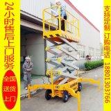 戶外移動式液壓貨梯 升降機升降貨梯升降平臺固定式施工升降機