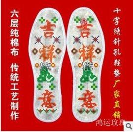 针孔十字绣鞋垫