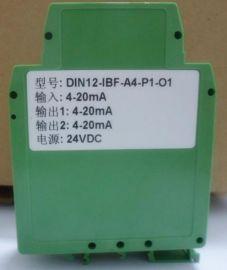 4-20mA信号隔离分配器