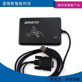 高频RS232接口RFID读写器嵌入式IC卡读写器二次开发