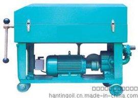 重庆汉庭板框式滤油机