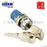 2811帽型鑰匙電源鎖UL認證鑰匙開關19MM
