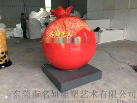 """""""美麗鄉村 蔬式生活""""一站式模擬玻璃鋼石榴雕塑廠家"""