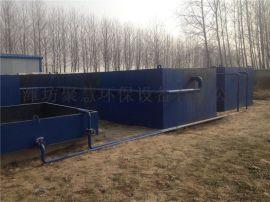 学校污水处理设备,生活污水处理设备