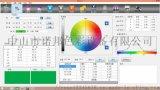 油墨配色系統軟件