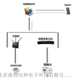 无线温湿度远程在线监控系统上的应用