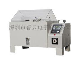 模拟盐水喷雾测试箱耐腐蚀可靠性环境气候 盐雾试验机
