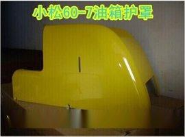 小松挖掘机配件批发零售小松60-7油箱护罩