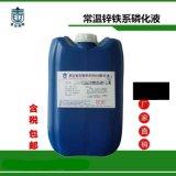 常温锌铁系磷化液无沉渣不挂灰的钢铁彩膜磷化液