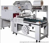 厂家制造 热收缩包装-热收缩膜包装机-热收缩膜机