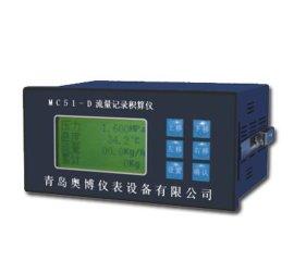 MC51-D流量积算仪