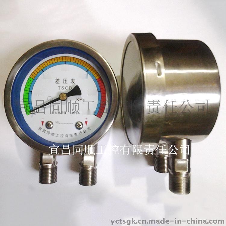 供应差压表0-600kPa不锈钢材质