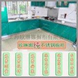 上海不锈钢整体橱柜定制