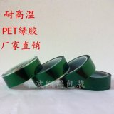 宁波耐高温胶带,PET绿色胶带,电镀胶带