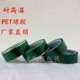 寧波耐高溫膠帶,PET綠色膠帶,電鍍膠帶
