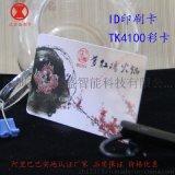 ID智能感应卡印刷/考勤卡/门禁卡/制卡厂家/TK4100