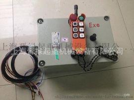 防爆隔爆型电动葫芦、起重机械设备遥控器