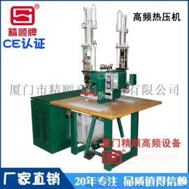 【厂家直销】高周波熔接机自动高频PVC熔接机