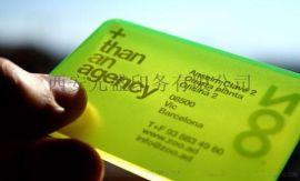 榆林会员卡|榆林PVC卡|榆林PVC会员卡|榆林磁条卡制作找元盛印务