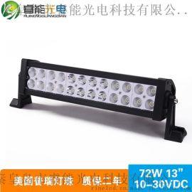 射灯 高品质72W led长条灯 超亮越野汽车工作灯 特价批发
