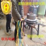 拔丝塔轮 拔丝罐 超音速喷涂耐磨合金粉 喷涂碳化钨耐磨合金粉末