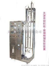 天津实验室玻璃精馏塔,实验精馏塔