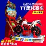 兒童賽車 兒童摩托車賽車 投幣遊戲機賽車 新款兒童TT摩托賽車