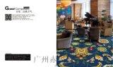 沉穩大氣/供應酒店地毯/電影院/高清尼龍印花地毯