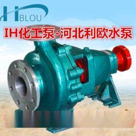 IH50-32-160化工离心泵冷热水循环泵柴油机清水泵耐腐蚀化工泵