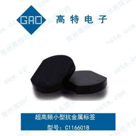 超高频RFID小型抗金属标签