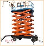 SJY-H-4电动液压升降平台,升高4米,维修平台,登高机