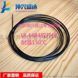 UL4484双并线 热敏电阻专用连接线30AWG 28AWG 26AWG 24AWG 22AWG北京坤兴盛达现货供应