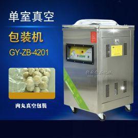 真空包装机商用自动抽真空封口机器干湿两用熟食品海鲜米茶叶液体