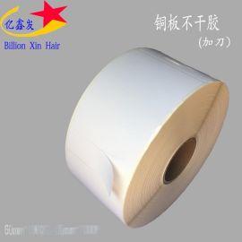 32*19 銅板不幹膠標籤條碼打印紙 任意尺寸材質可定制