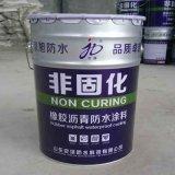 批發非固化橡膠瀝青防水塗料永不固化高彈橡膠