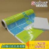 卷筒A4复印纸包装纸  办公用纸包装复印纸自动包装机使用卷筒包装纸复印纸复印纸包装包装纸