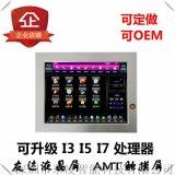 触摸一体机PPC-DL104D工业电脑