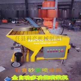 科亮G5c全自动石膏砂浆喷涂机 设备应用**