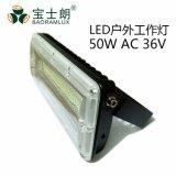 宝士朗照明LED船舶灯具-船厂AC36伏LED工作灯-36V户外工作灯