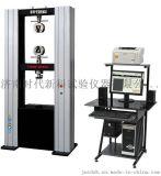 WDW-50微機控制拉力試驗機 聚乙烯及復合材料拉力試驗機
